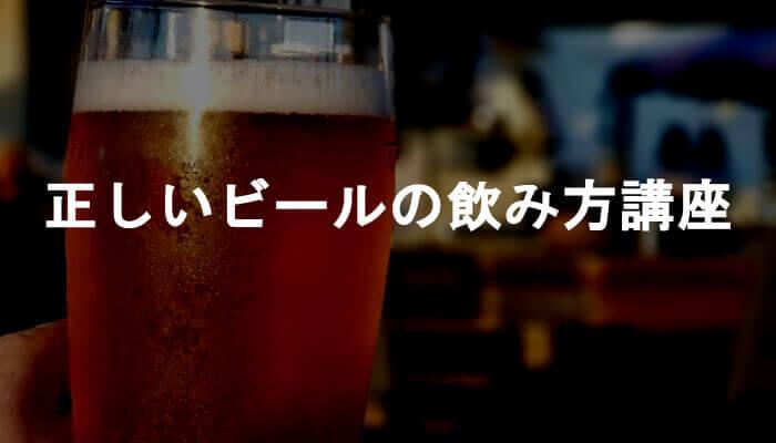 「正しいビールの飲み方講座」ビールが苦手な方や初心者必見!