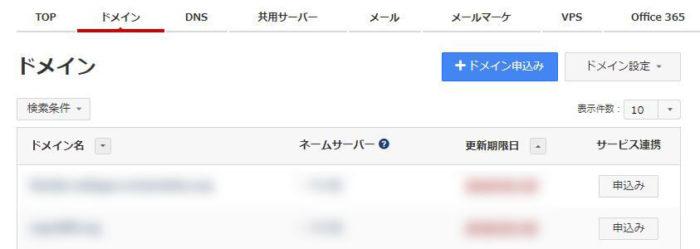 お名前ドットコムの管理画面