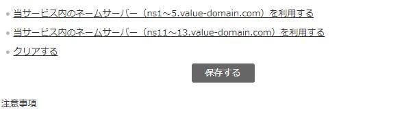 ネームサーバーの入力データの保存