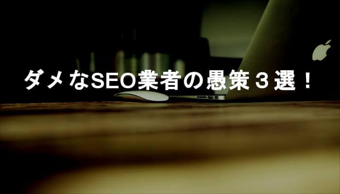 サテライトサイトの被リンク効果を高めるためにダメなSEO業者がやっていた愚行3選!