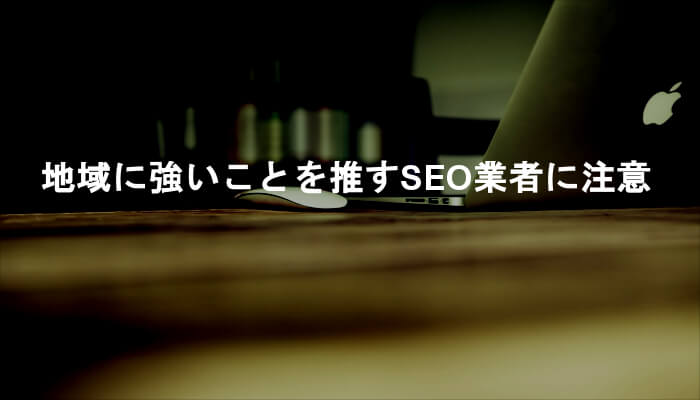 「札幌+SEO」などの地域に強いことを推す地方のSEO業者に注意せよ!