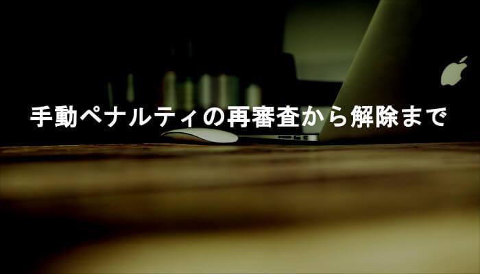 【手動ペナルティ】SEO業者のリンクが原因!再審査リクエストから解除まで