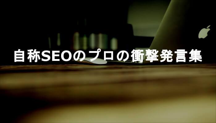 手動ペナルティを生んだ自称SEOのプロの無能SEO担当者の衝撃発言集!