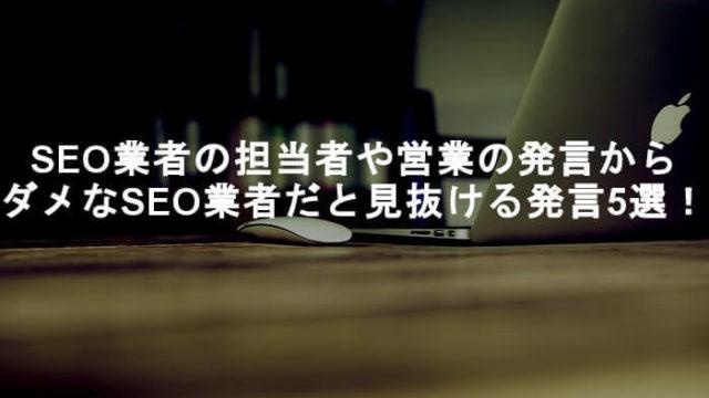 SEO業者の担当者や営業の発言からダメなSEO業者だと見抜ける発言5選!
