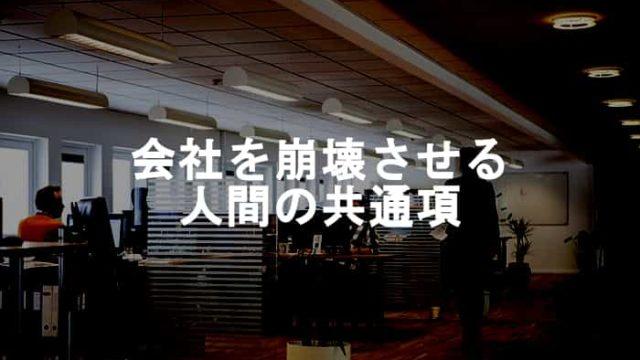 【会社崩壊】社長・管理職・平社員と立場に関係なく会社をダメにする人間に共通する特徴