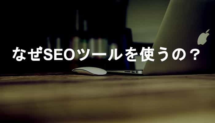 なぜSEOツールを使うの?世に溢れるSEOツールはSEO対策には無用の長物!