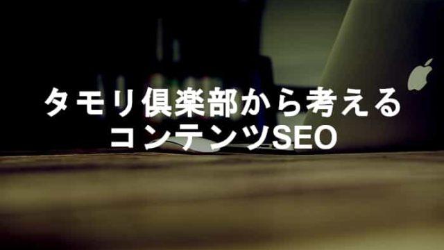 「タモリ倶楽部」から考える正しいコンテンツSEO戦略と質の高いコンテンツの作り方