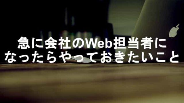 【初心者Web担当者の第一歩】会社で急にWeb担当者になったら悩む前に最初にやるべき5つのこと!