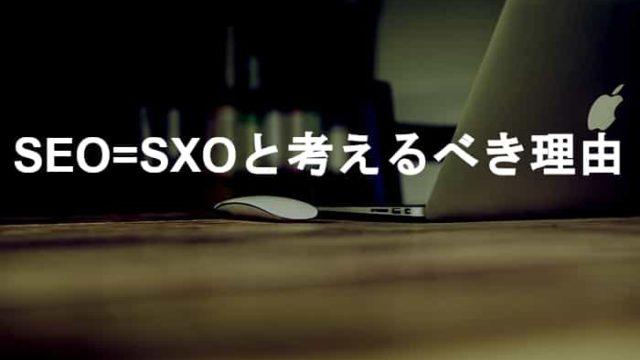 「SEO=SXO」と考えるべき!検索エンジン最適化から検索体験最適化が正解であるシンプルな理由