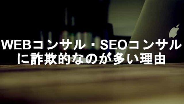 WEBコンサルは詐欺的!特にSEO系のコンサルタントや営業に騙されてない?