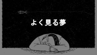 よく見る夢】寝たらほぼ夢をよく見る僕が個人的によく見る夢10選!