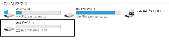 USBデバイスの確認