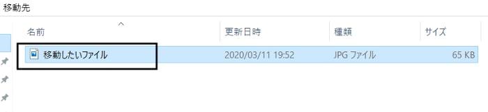 移動したファイル